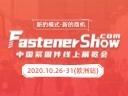 2020中国紧固件线上展览会(欧洲站)