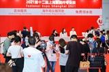 2021 第十二届上海紧固件专业展圆满举行