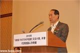 台湾螺丝工业同业公会理事长——张土火