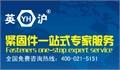 上海翔盛紧固件有限公司(上海英沪紧固件)