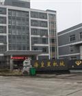 宁波海星机械制造有限公司