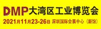2021DMP大湾区工业博览会