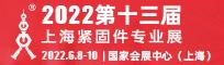 2022上海紧固件专业展