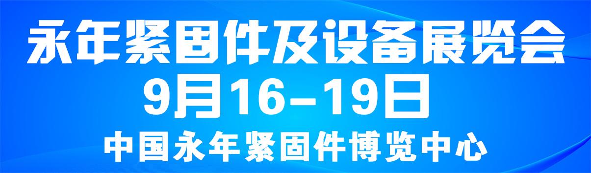 第十八届中国·邯郸(永年)标准件厂商 联谊暨产品展示会