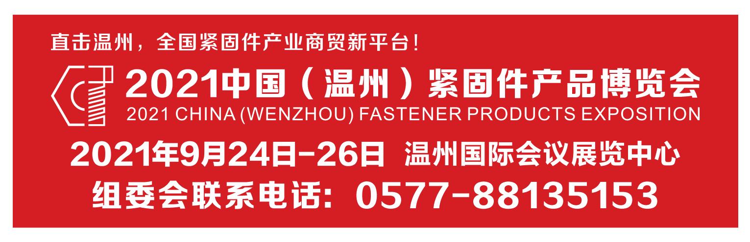 2021中国(温州)紧固件产品博览会