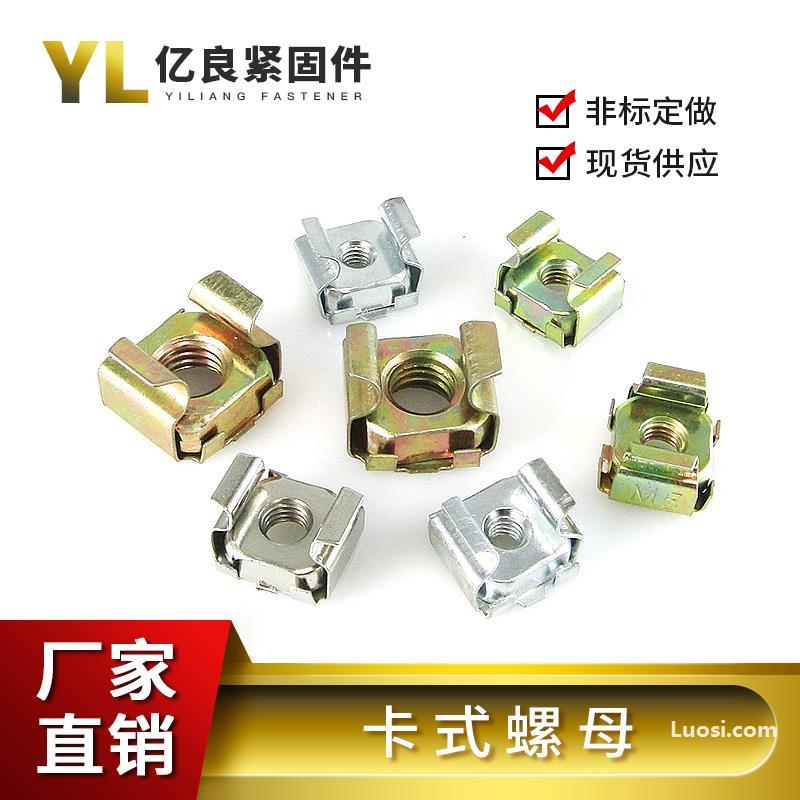 厂家直销 碳钢四方卡式浮动螺母 卡式螺母 笼式螺母机柜机箱螺母