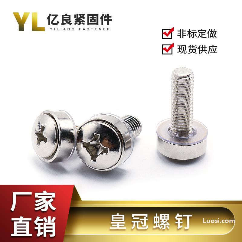 厂家直销 大量现货不锈钢304皇冠螺钉螺丝 机箱机柜螺丝 卡式螺丝M6*16 M6*20