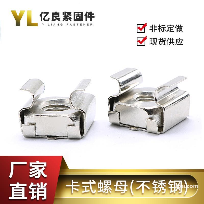 厂家直销 不锈钢304四方卡式浮动螺母 卡式螺母 笼式螺母机柜机箱螺母M4M5M6M8可定做