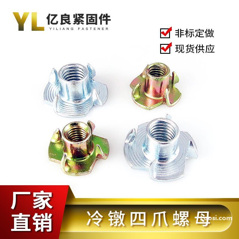 厂家直销 四爪螺母 爪形螺母 木板镶嵌螺帽 家具四爪螺丝M3M4M5M6M8M10