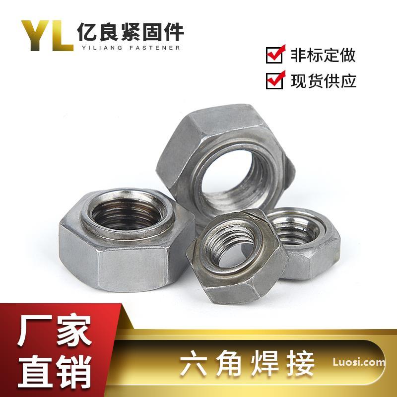 厂家直销 GB13681/DIN929 六角焊接螺母 M3-M16 台阶螺母 焊接母