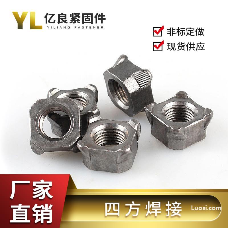 厂家直销 GB13680/DIN928 四方焊接螺母A型B型 M4-M12 焊接螺母