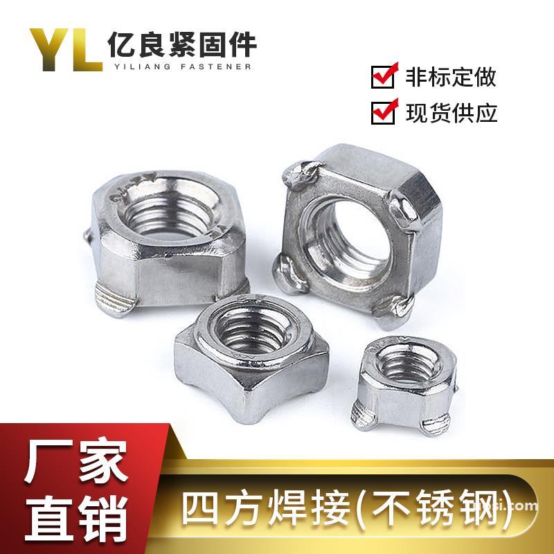 厂家直销 GB13680/DIN928不锈钢304 四方焊接螺母A型B型 M4-M12