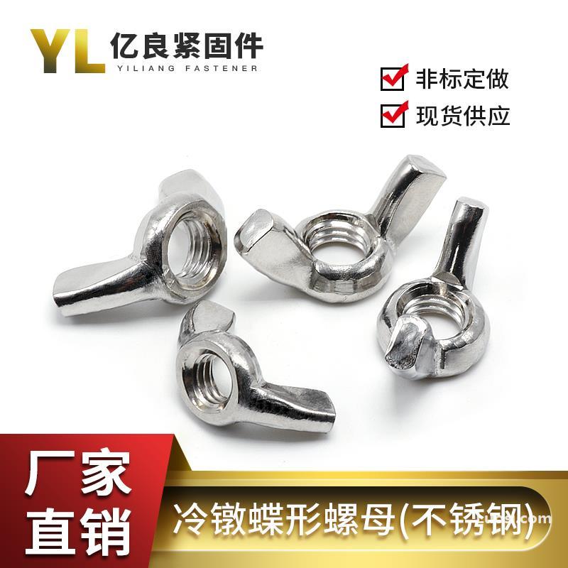 厂家直销 GB62不锈钢304蝶形螺母 M4-M12 元宝螺母 蝴蝶螺母 碟母