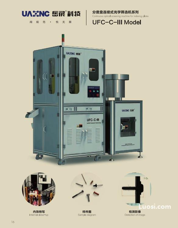 分度盘连续式光学筛选机系列