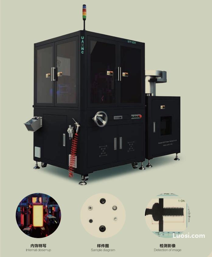 分度盘插针式光学筛选机系列