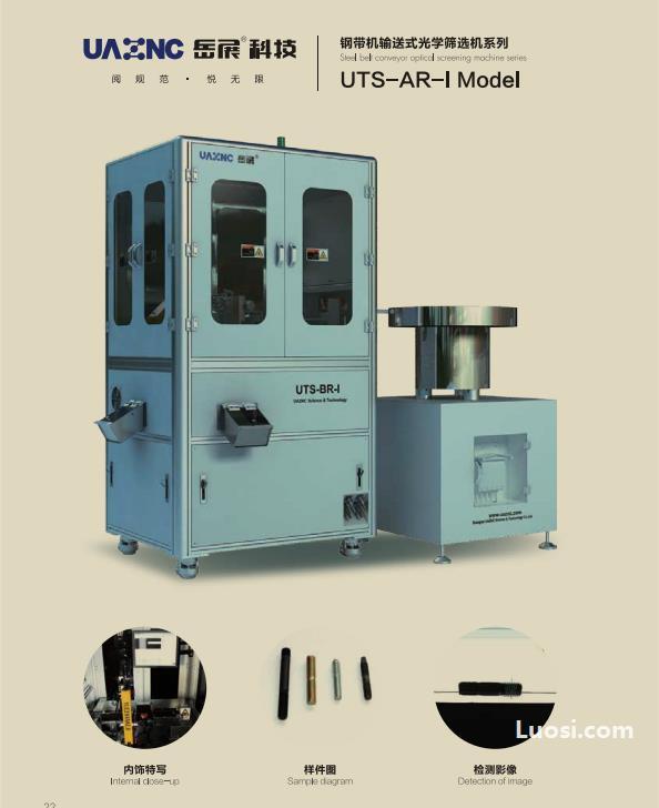 钢带机输送式光学筛选机系列