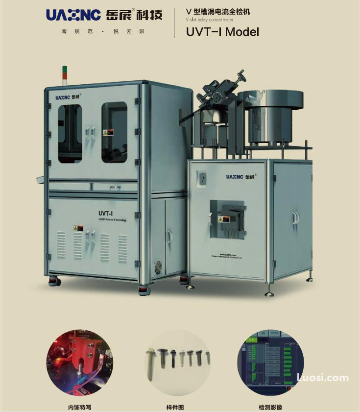 V型槽涡电流全检机
