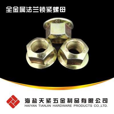 GB6187.1-全金属六角法兰面锁紧螺母