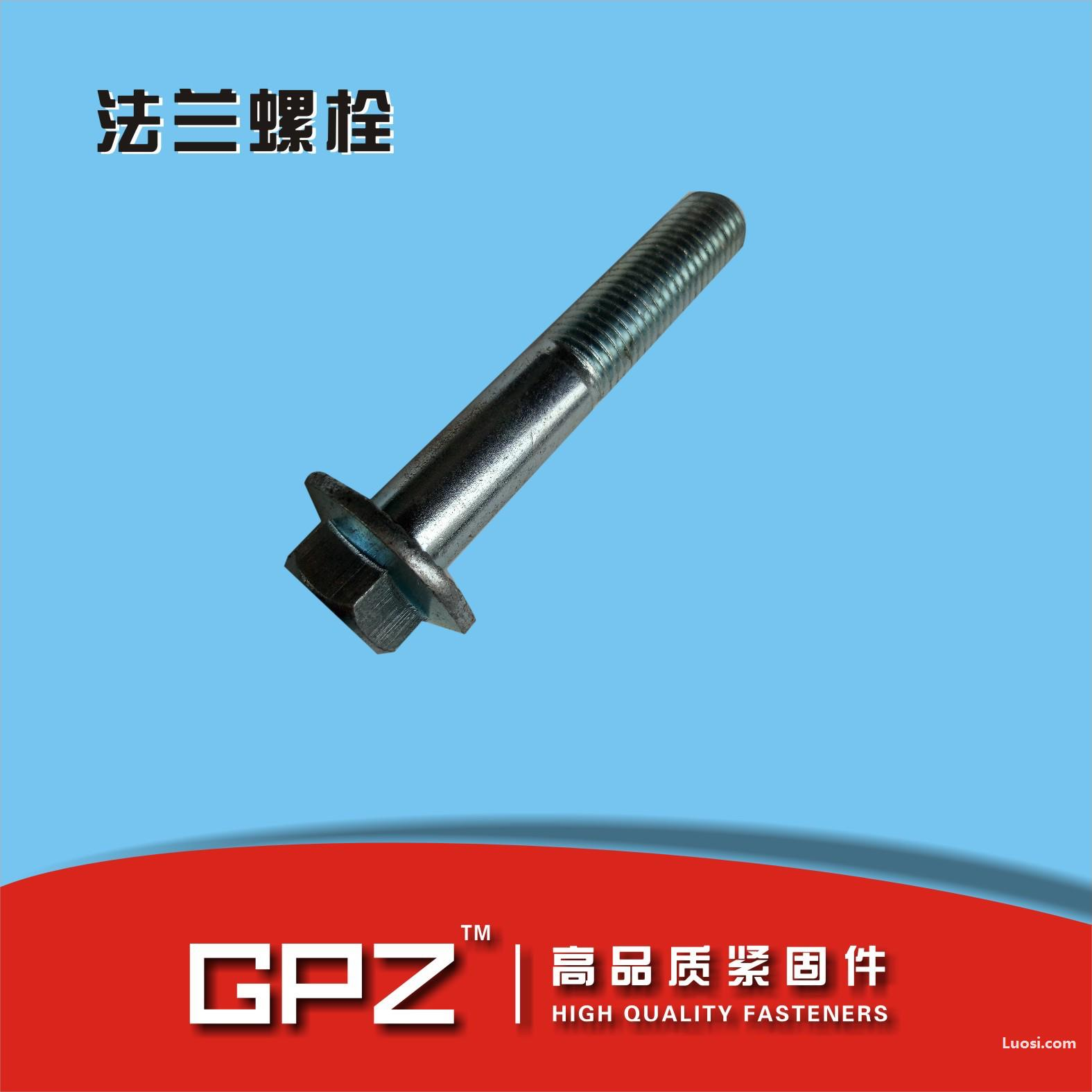 DIN 6921 六角头法兰螺栓(标准)