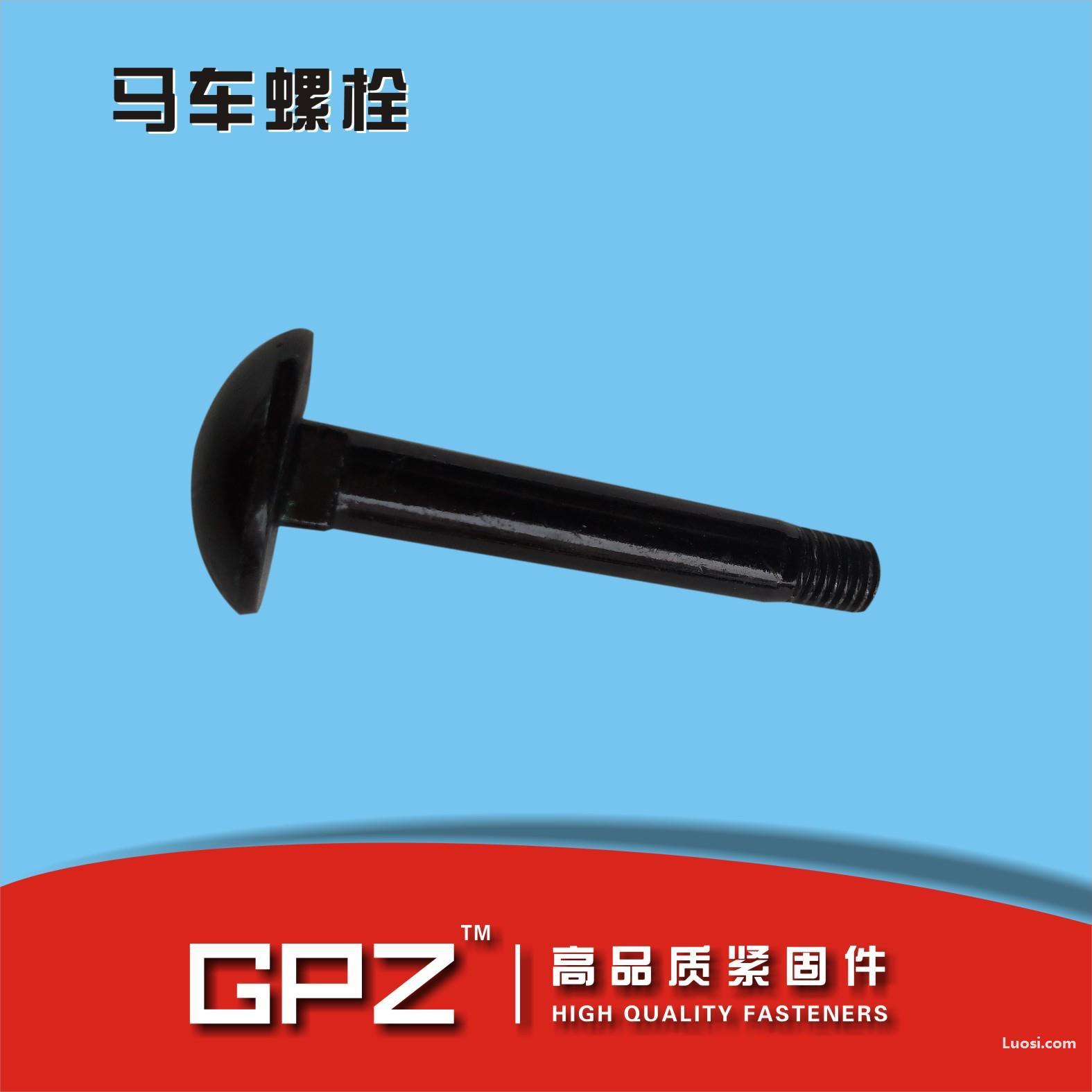 GB794马车螺柱 马车螺丝 大半圆头方颈螺柱 圆头方颈螺栓 10.9级