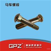 美制马车螺栓 DIN603马车螺栓 M5--M16马车螺丝