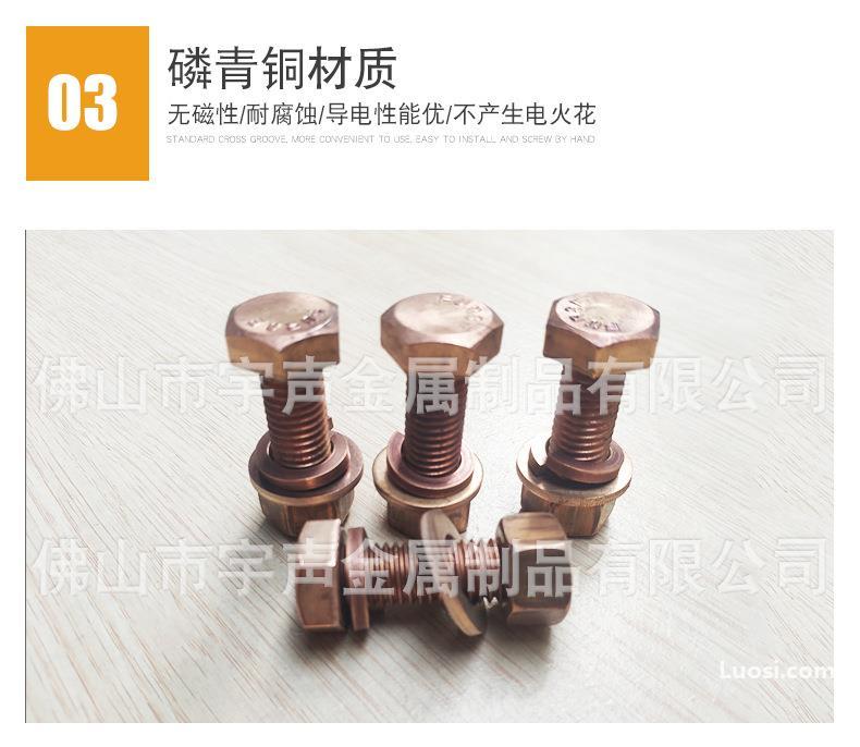 铜螺栓 磷青铜六角螺栓CUSN5/CUSN6/CUSN8