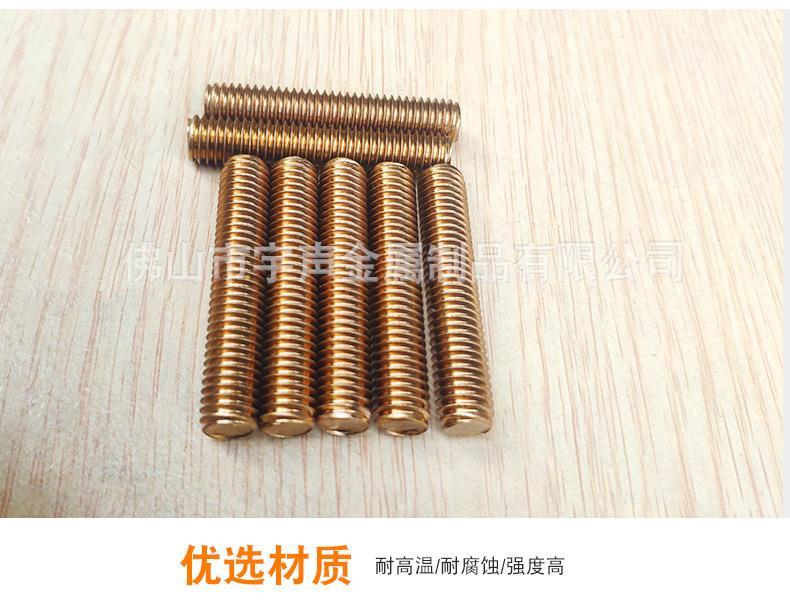 铜螺柱 铜牙条 硅青铜全牙螺杆1/2-20UNF X 72