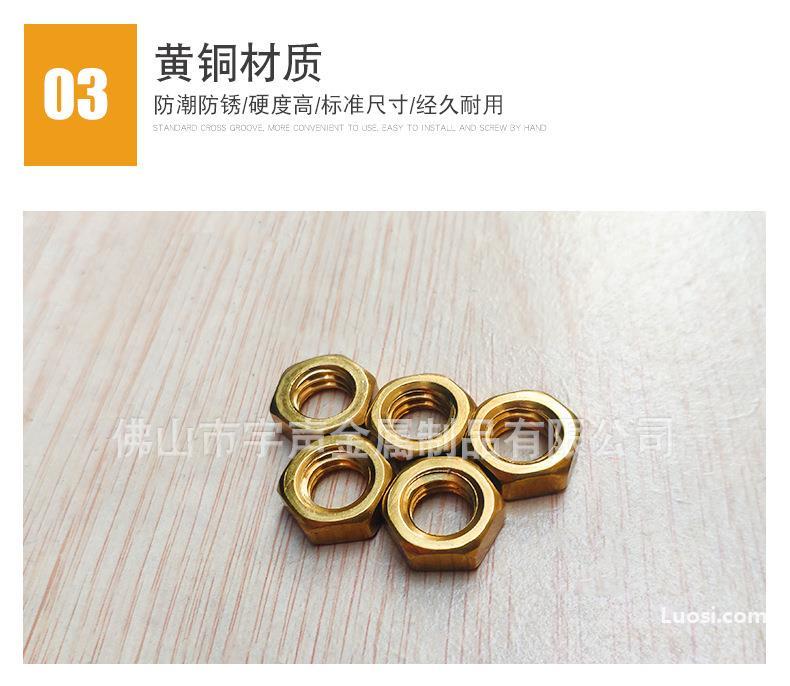 铜螺母 黄铜薄型六角螺母