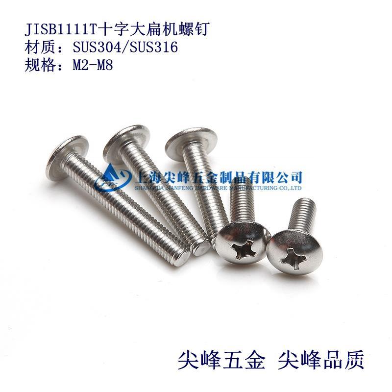 十字槽大扁头机螺钉、JISB1111T