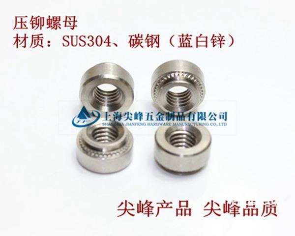 压铆螺母、不锈钢压铆螺母、碳钢蓝白锌压铆螺母