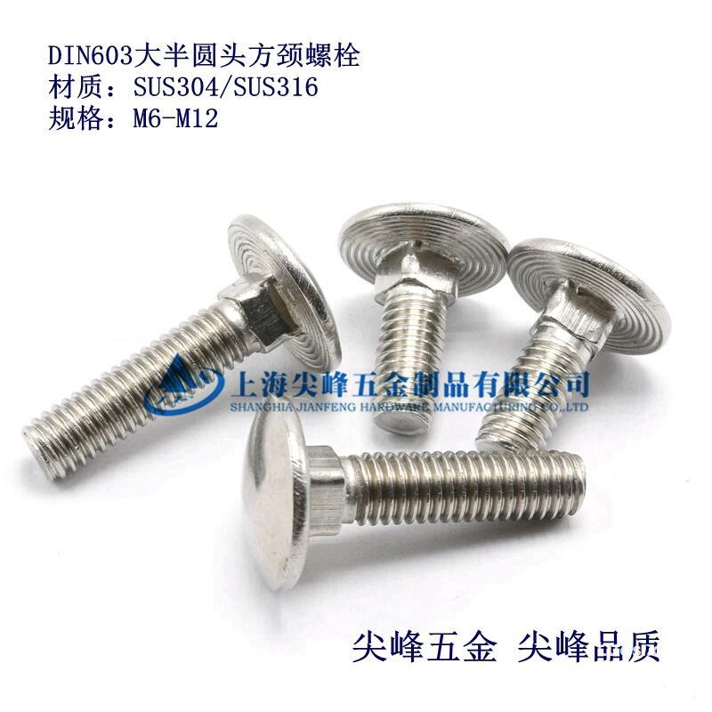DIN 603 大半圆头方颈螺栓