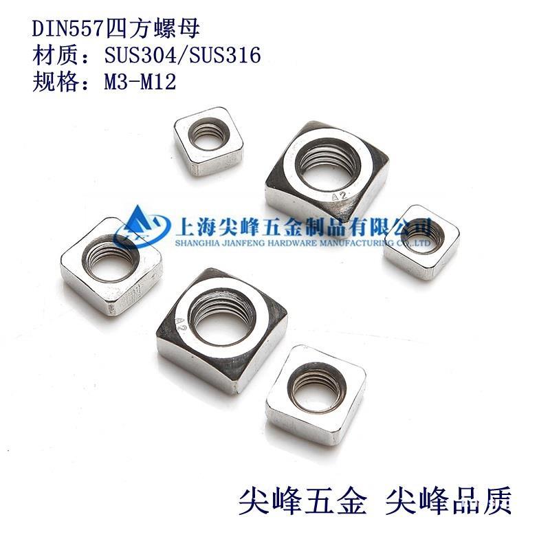 不锈钢方螺母、DIN557