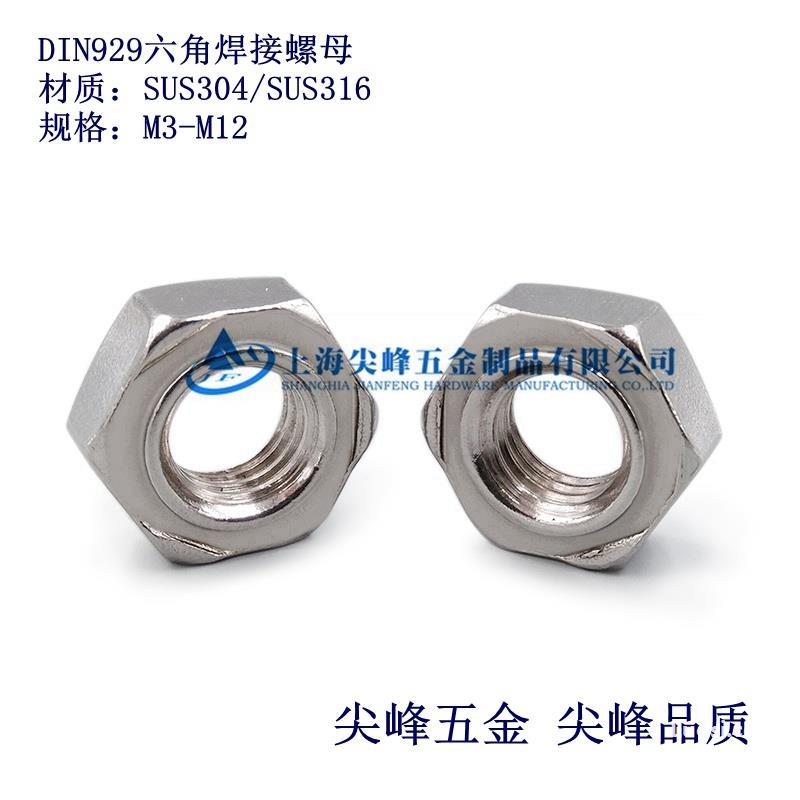 不锈钢焊接螺母、六角点焊螺母、DIN929