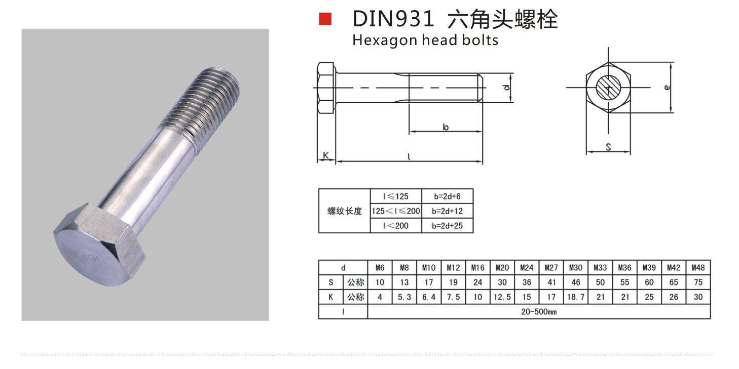 DIN 931-1 六角头螺栓