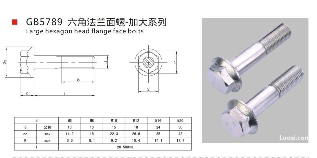 GB 5789 加大系列六角头法兰面螺栓(A型)