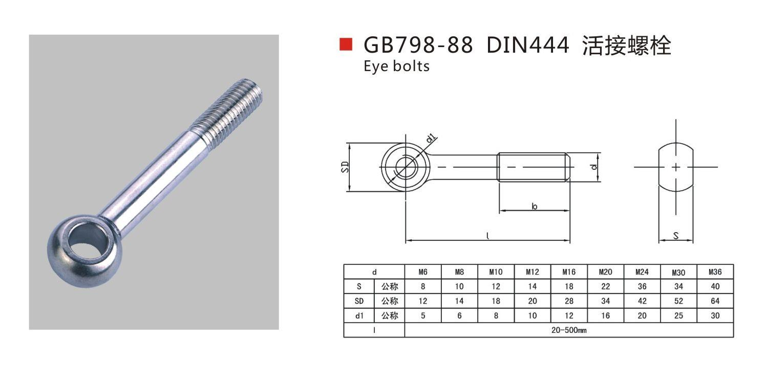 DIN 444 活节螺栓(A型)