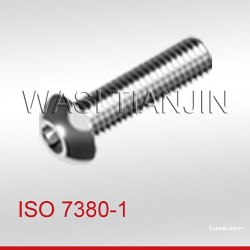 ISO7380内六角平圆头螺钉